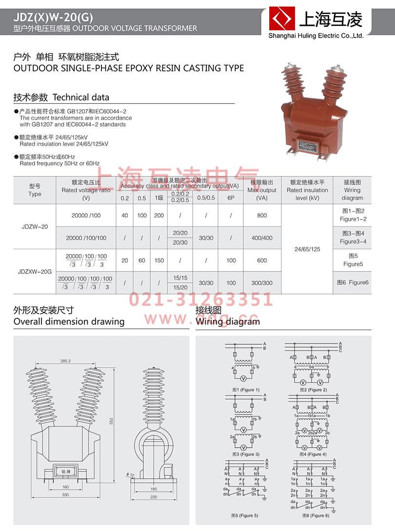 JDZW-20电压互感器外形尺寸图安装尺寸图
