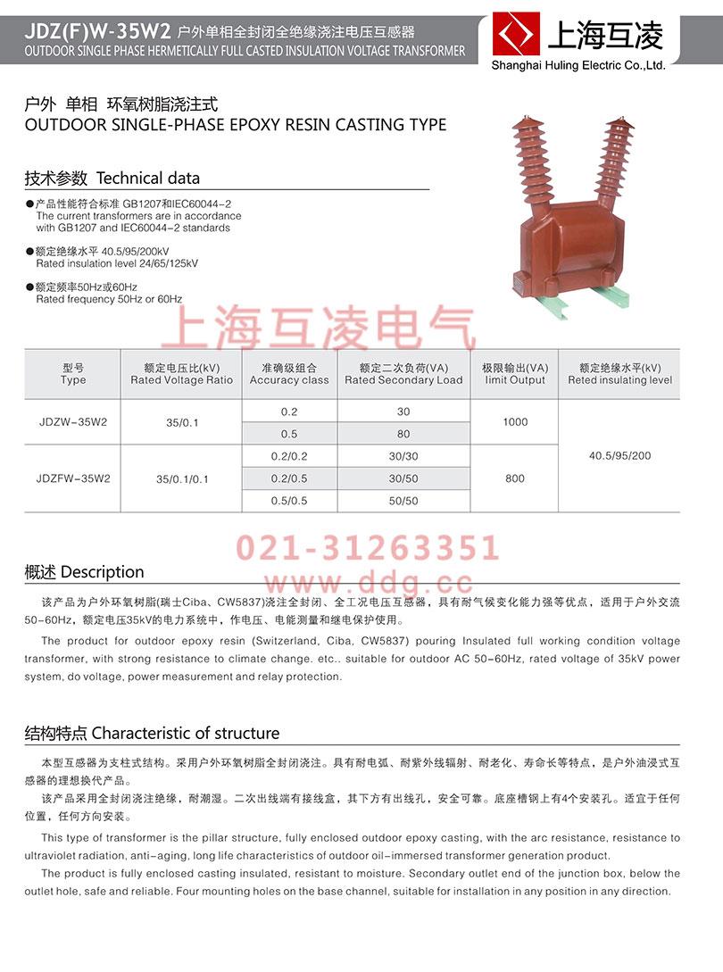 JDZW-35W2电压互感器变比