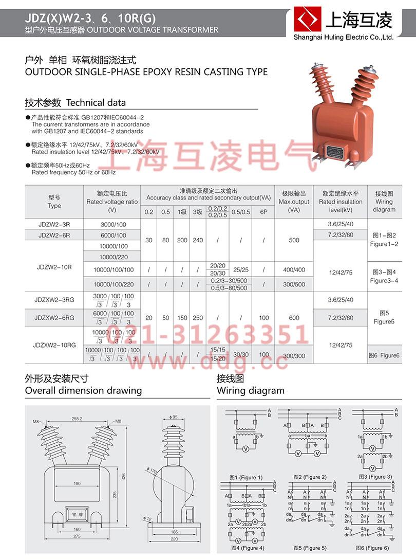 jdzw2-10r电压互感器接线图