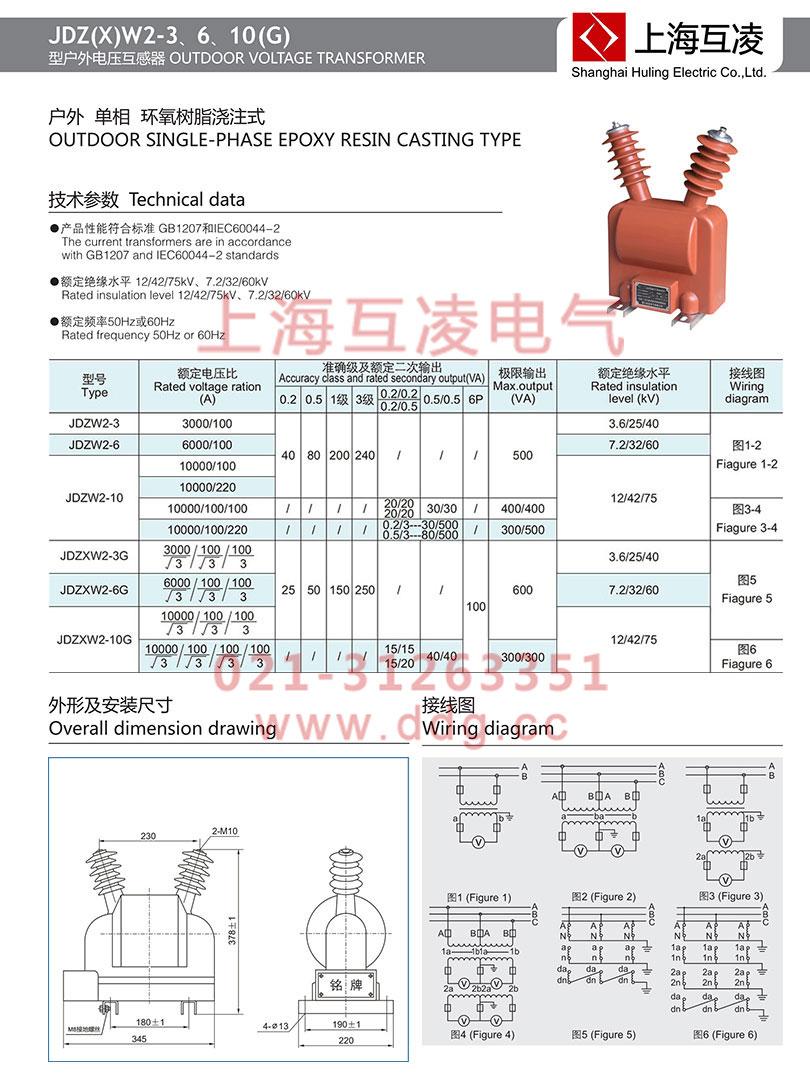jdzw2-6电压互感器接线图