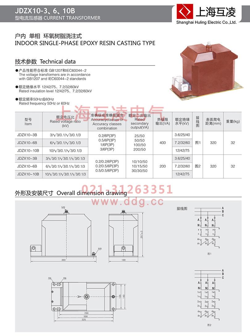 jdzx10-6b电压互感器接线图