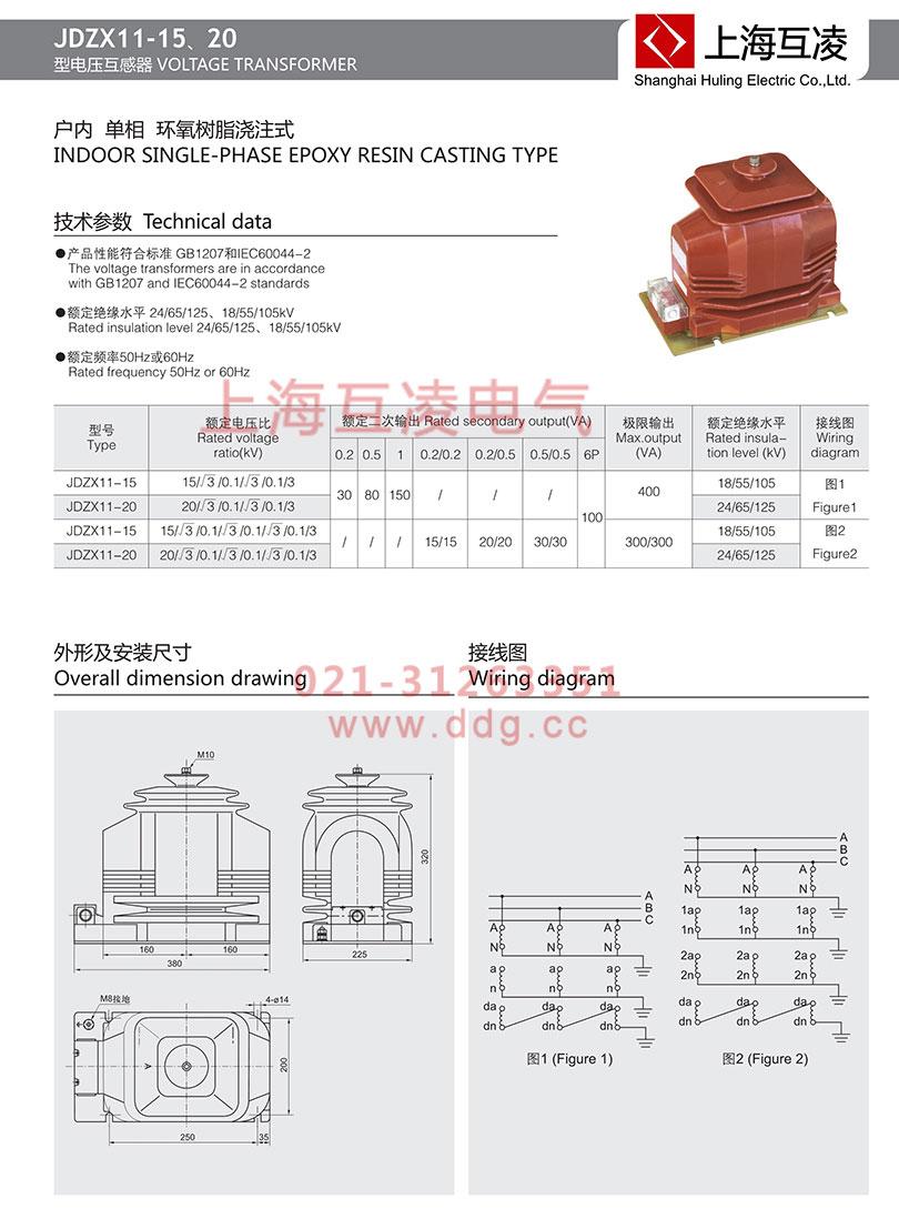 jdzx11-20电压互感器接线图