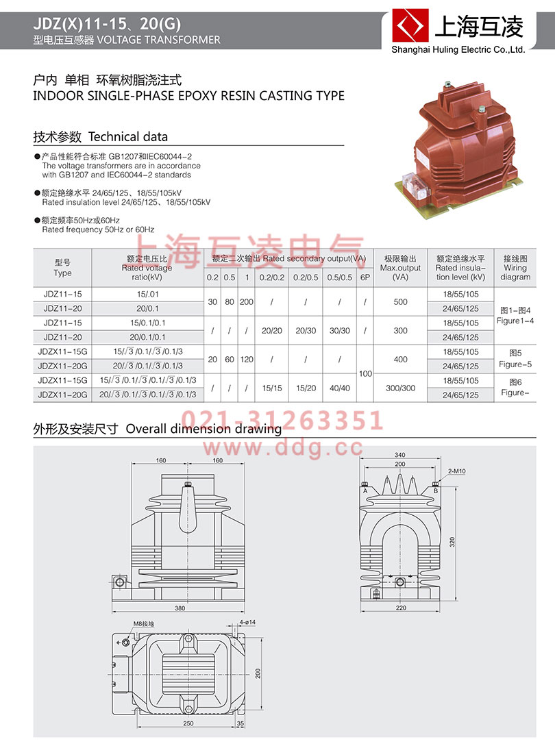 JDZX11-20G电压互感器说明书