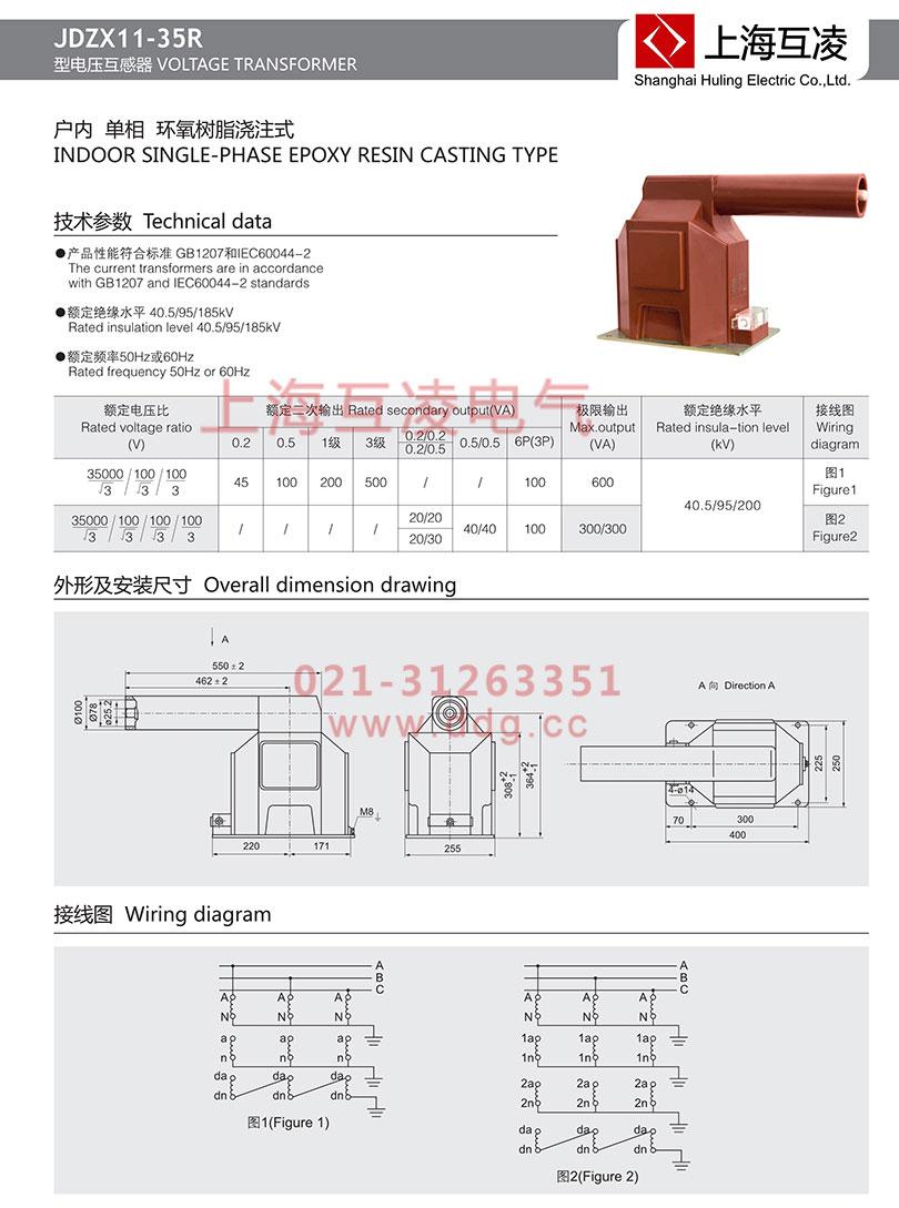 JDZX11-35R电压互感器图纸安装尺寸