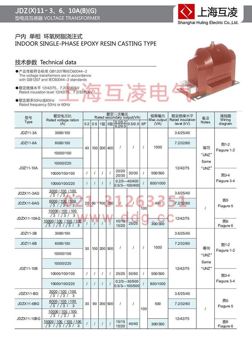jdzx11-6bg电压互感器参数