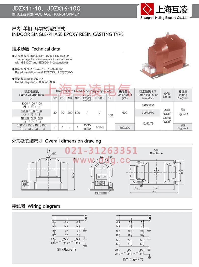 jdzx16-10q电压互感器接线图