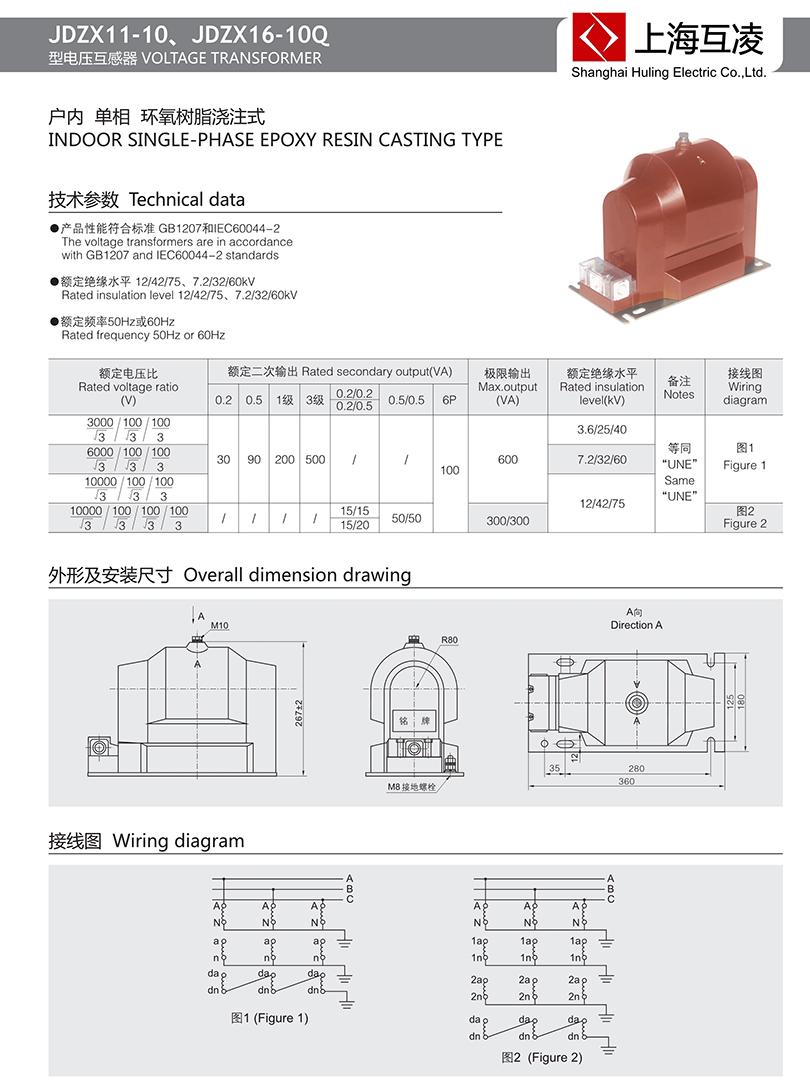 jdzx16-6q电压互感器接线图