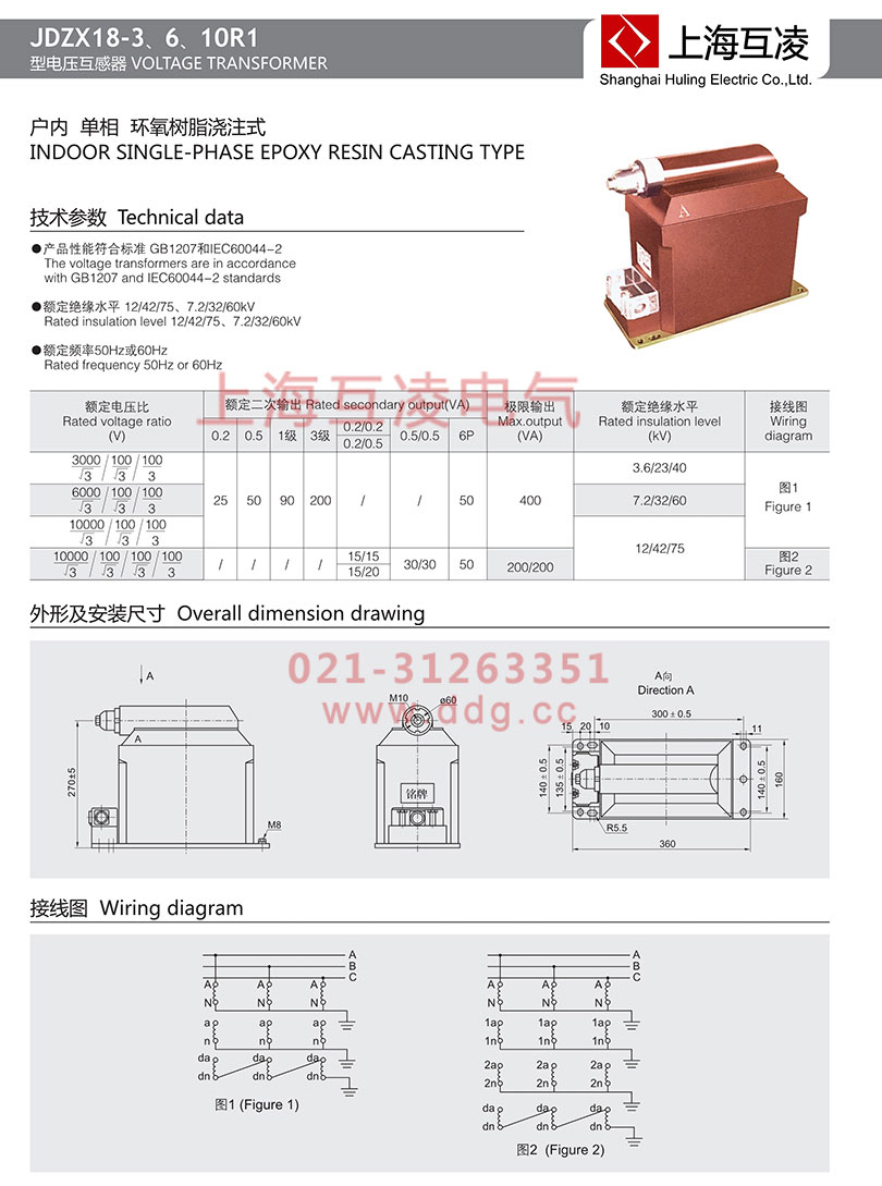 jdzx18-3r1电压互感器接线图