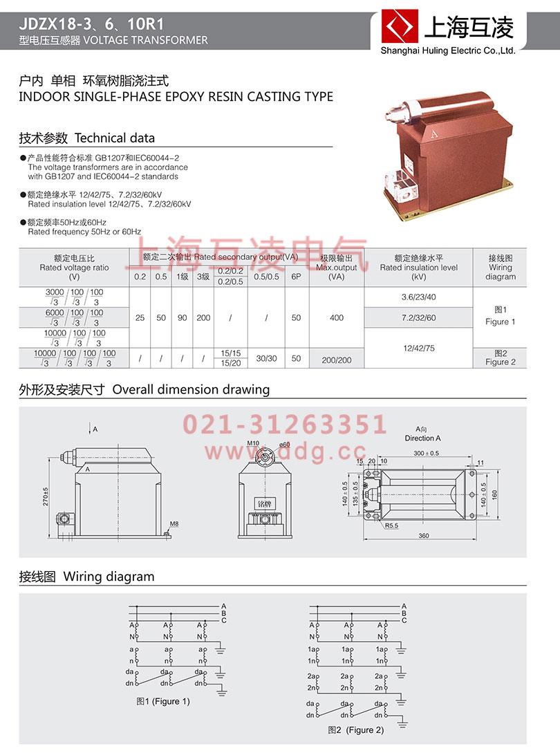jdzx18-6r1电压互感器接线图