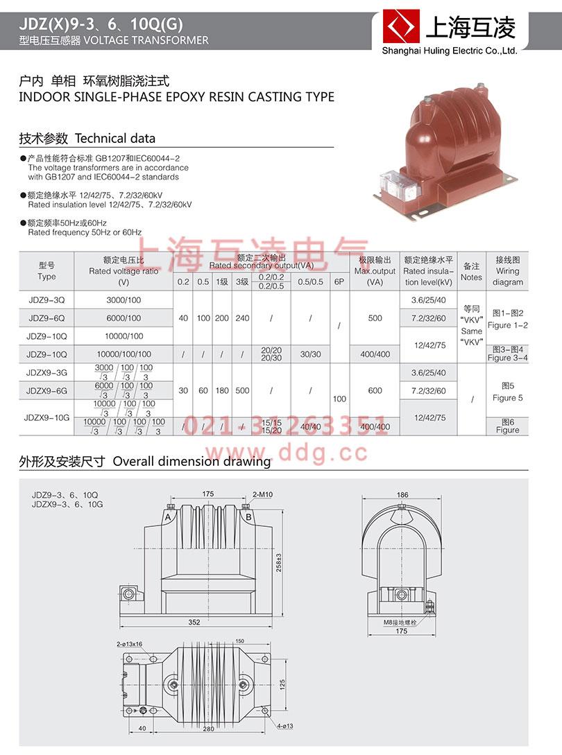 jdzx9-10g电压互感器参数