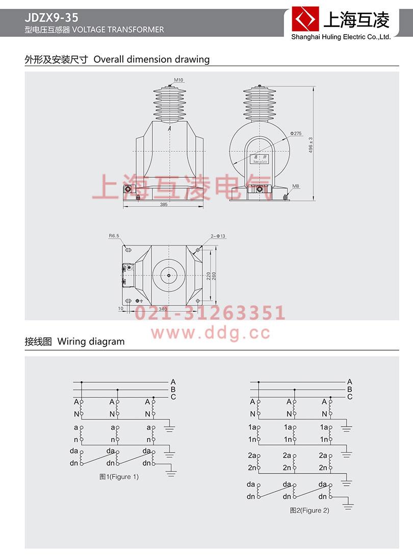 JDZX9-35电压互感器安装尺寸图
