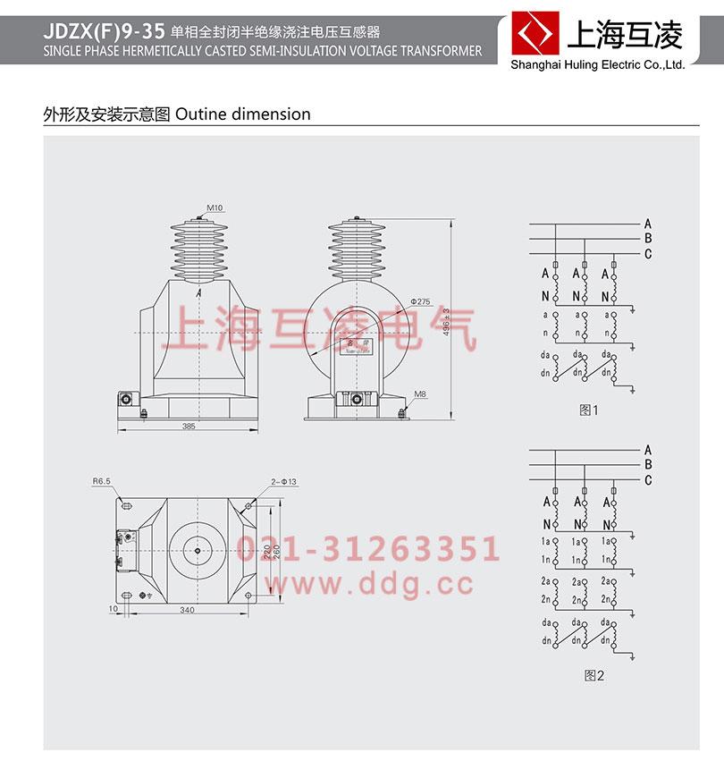 JDZXF9-35电压互感器接线图外形图安装尺寸图及价格