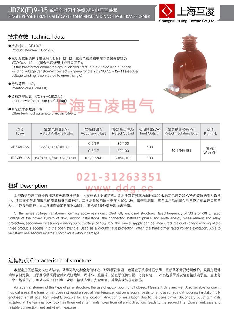 JDZX9-35电压互感器参数