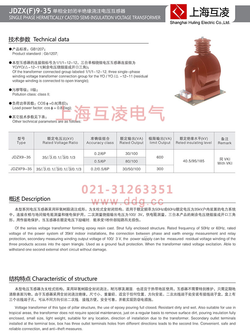 JDZXF9-35电压互感器参数