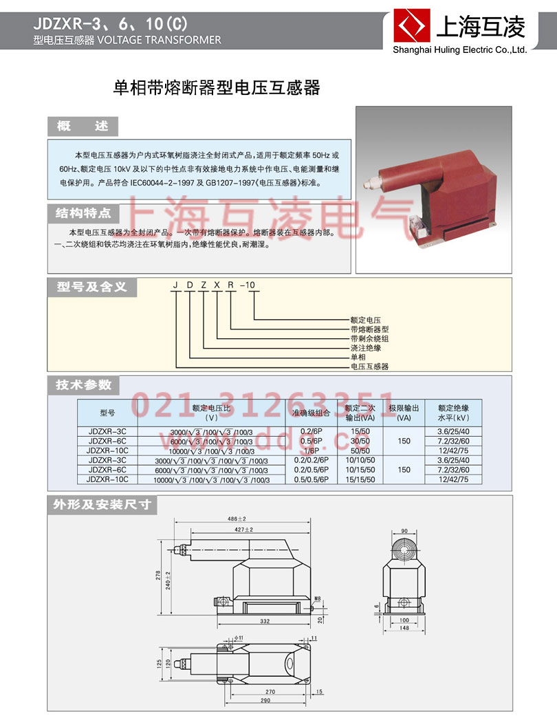 JDZXR-10电压互感器接线图