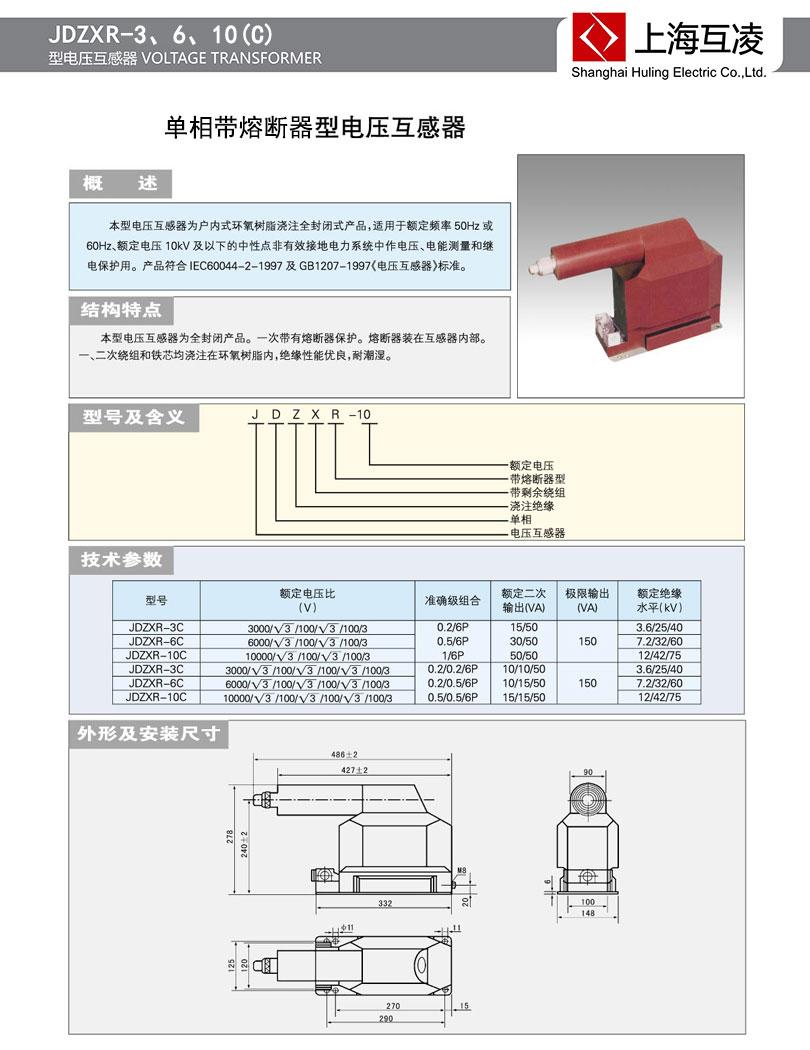 jdzxr-3电压互感器接线图