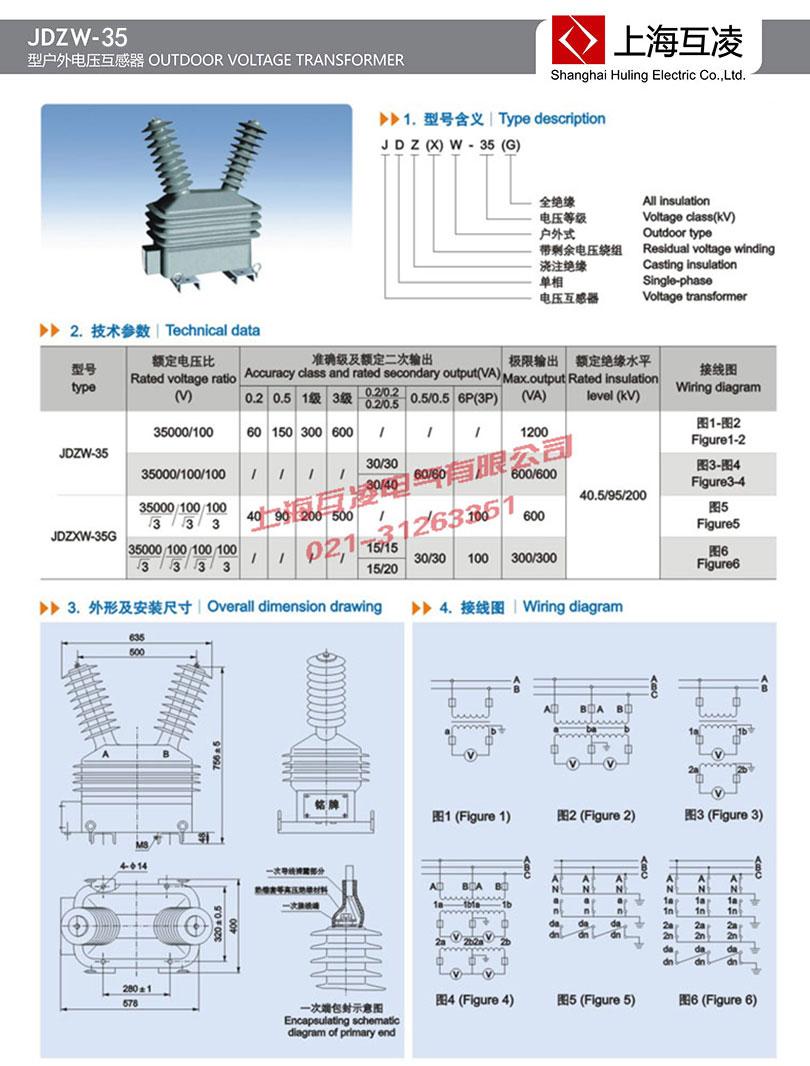 jdzxw-35g电压互感器接线图