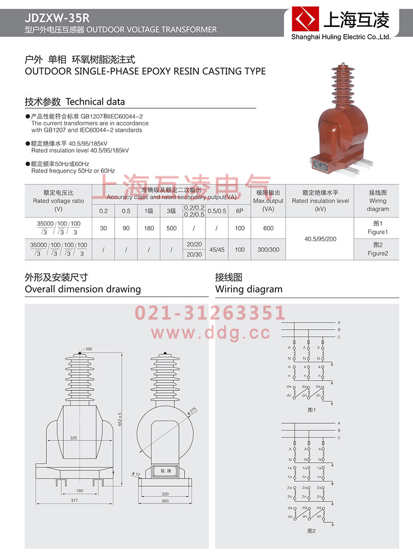 JDZXW-35R电压互感器接线图