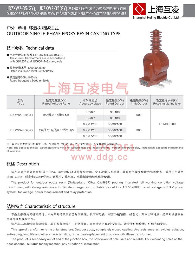 JDZXW2-35G电压互感器参数