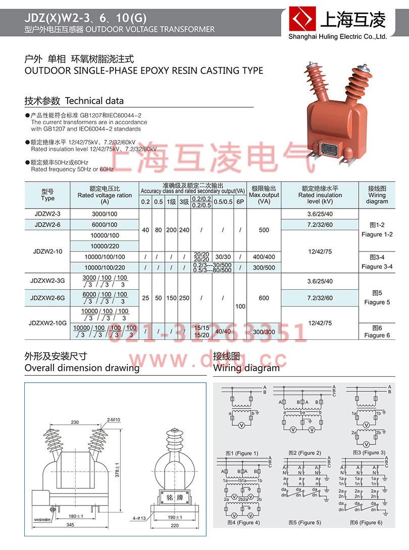 jdzxw2-6g电压互感器接线图