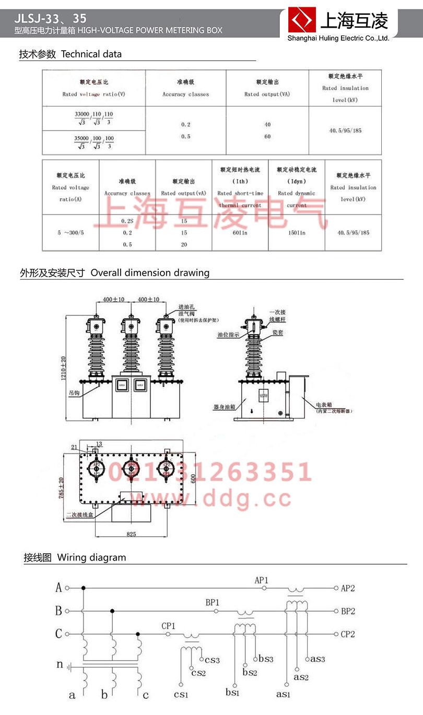 jlsj-35高压计量箱接线实物图