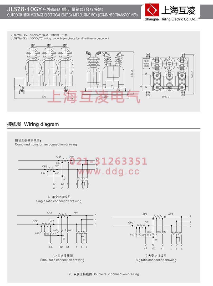 jlsz8-10gy高压计量箱接线图