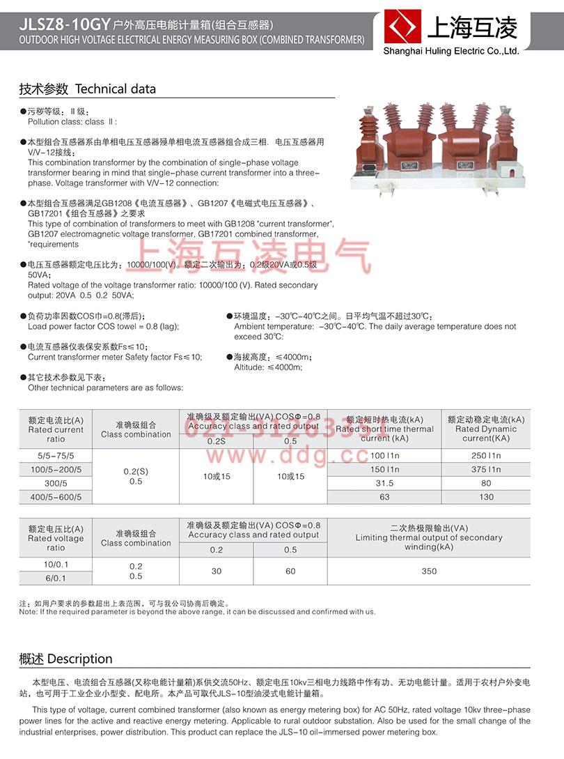 jlsz8-10gy高压计量箱型号