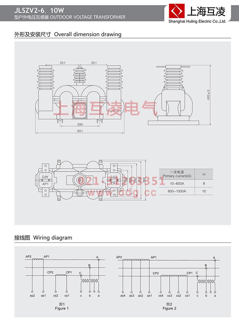 jlszv2-10w高压计量箱接线图
