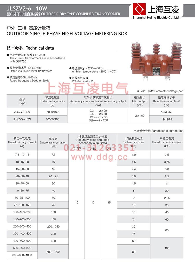 jlszv2-10w组合互感器参数