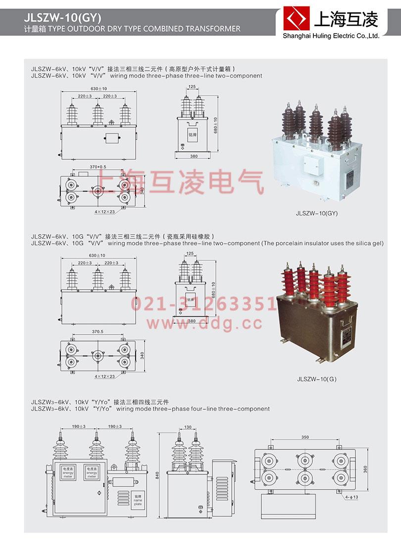 jlszw-10高压计量箱实物图