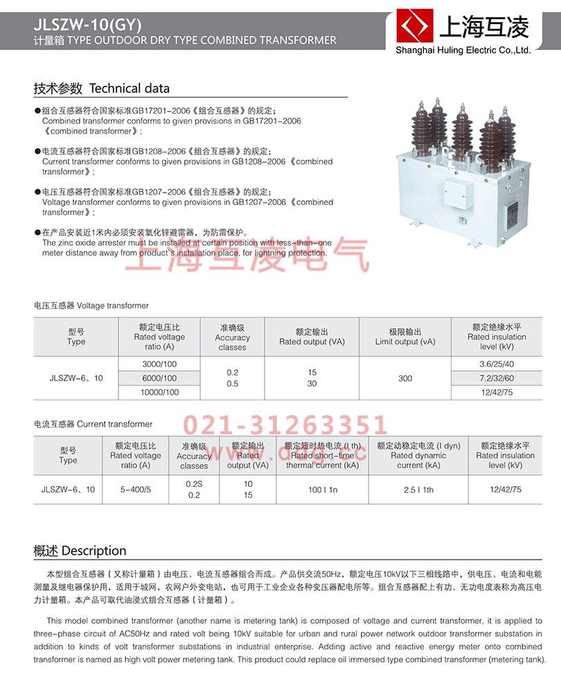 jlszw-10高压计量箱型号