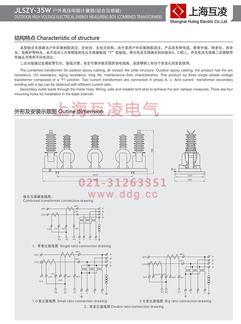 jlszy-35组合互感器接线实物图