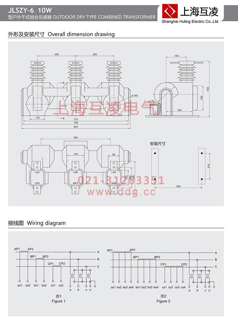 JLSZY-6W组合互感器接线图