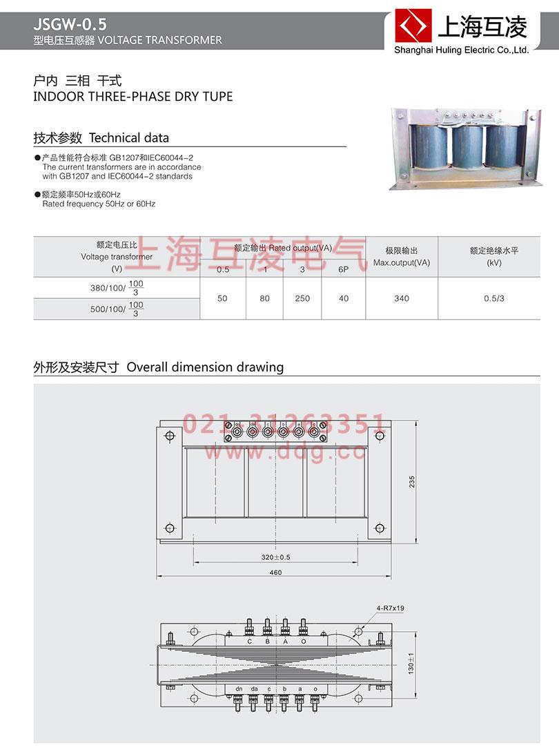 JSGW-0.5电压互感器外形图及安装尺寸图