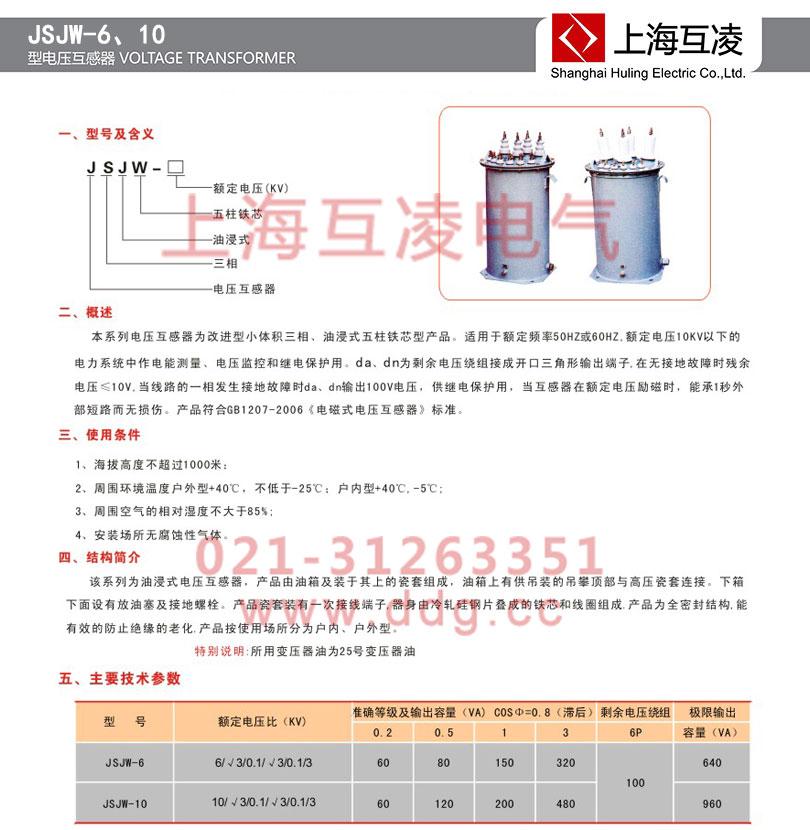 jsjw-6电压互感器参数
