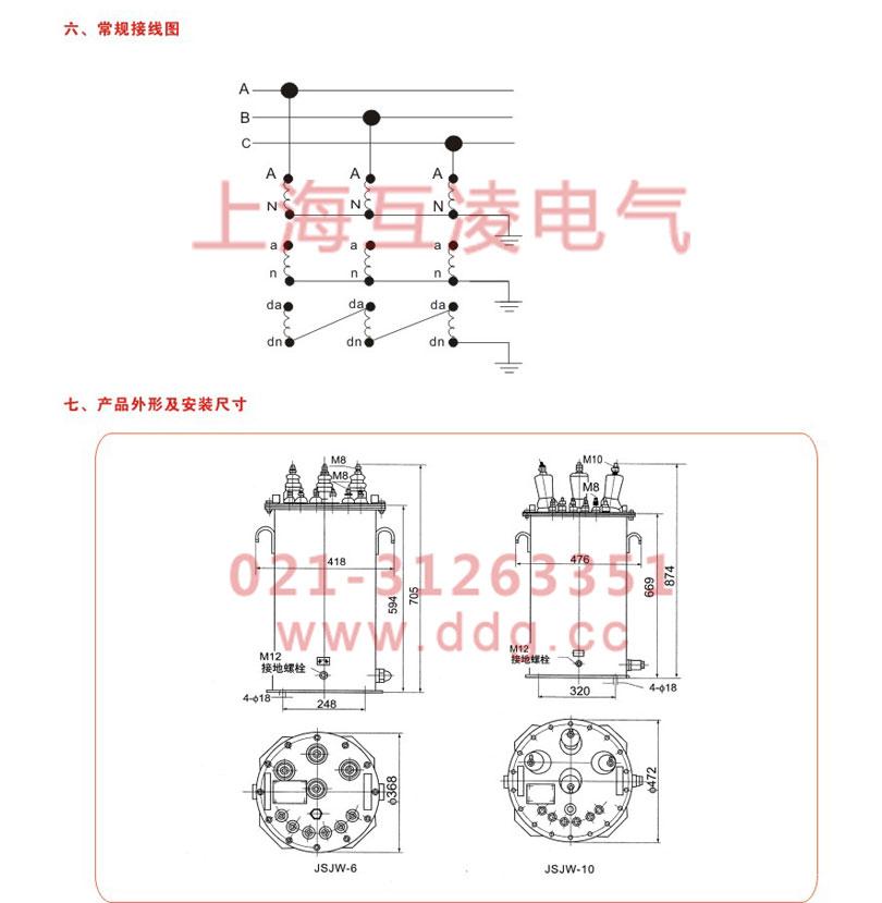 jsjw-6电压互感器接线图