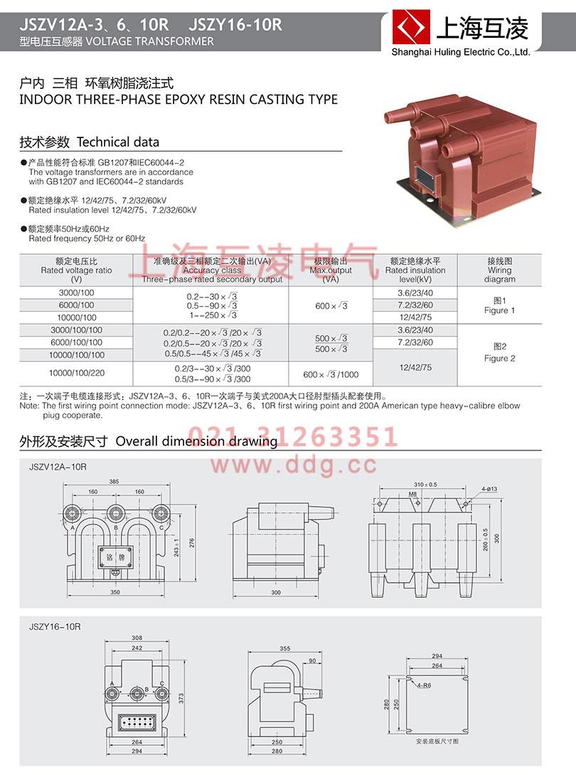 JSZV12A-10R电压互感器参数及安装尺寸