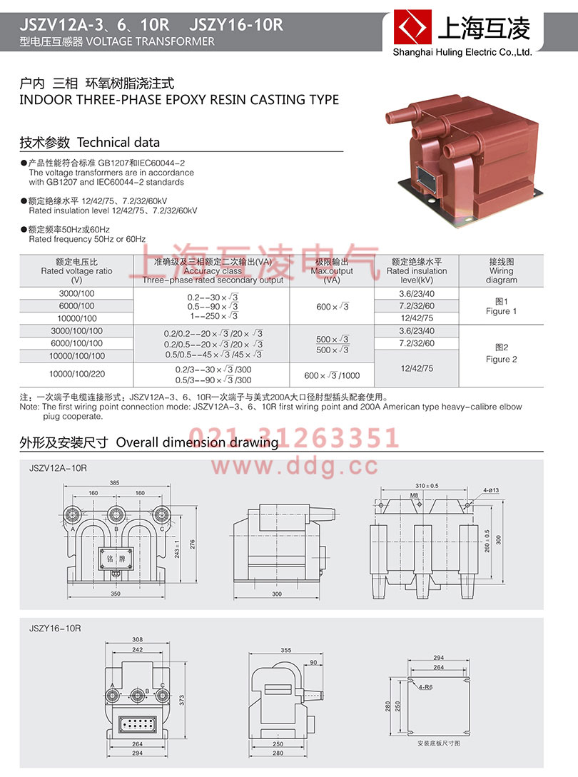 jszv12a-6r电压互感器接线图