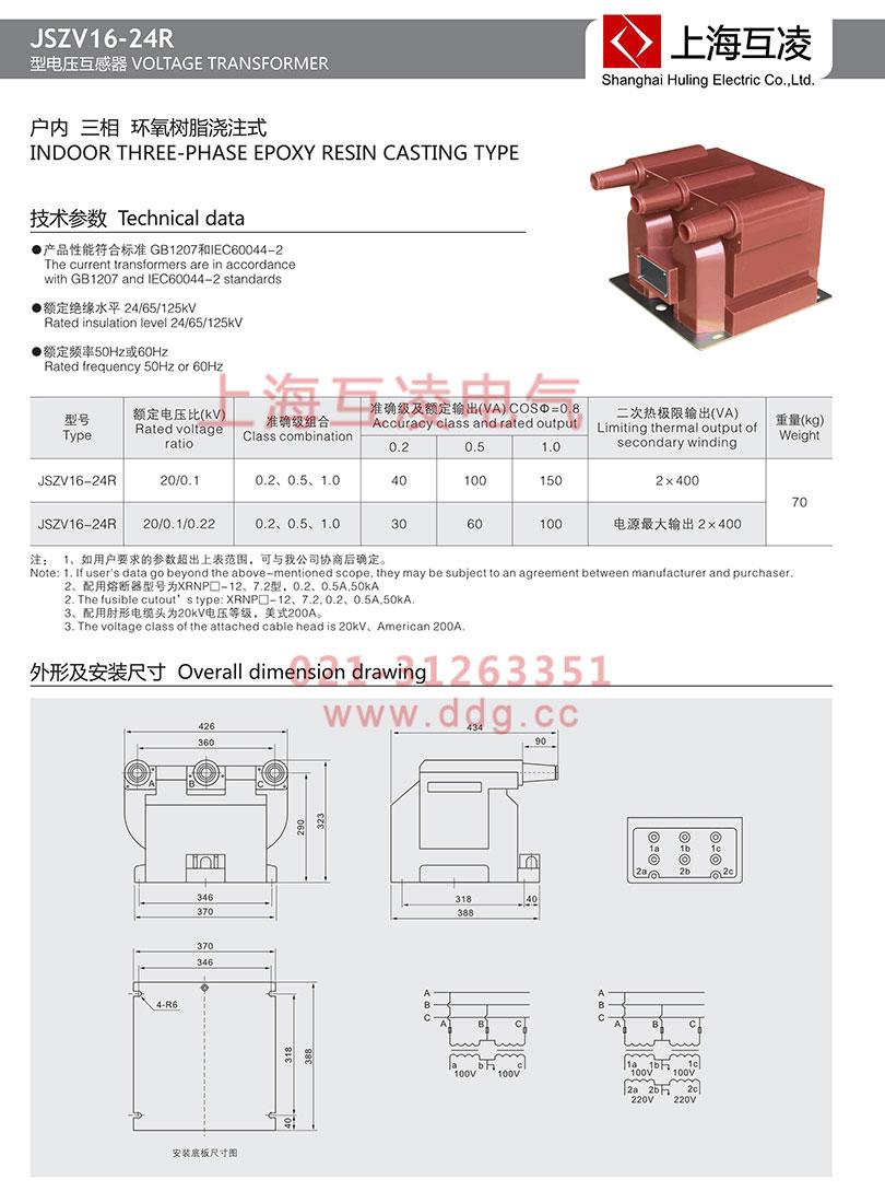 JSZV16-24电压互感器接线图