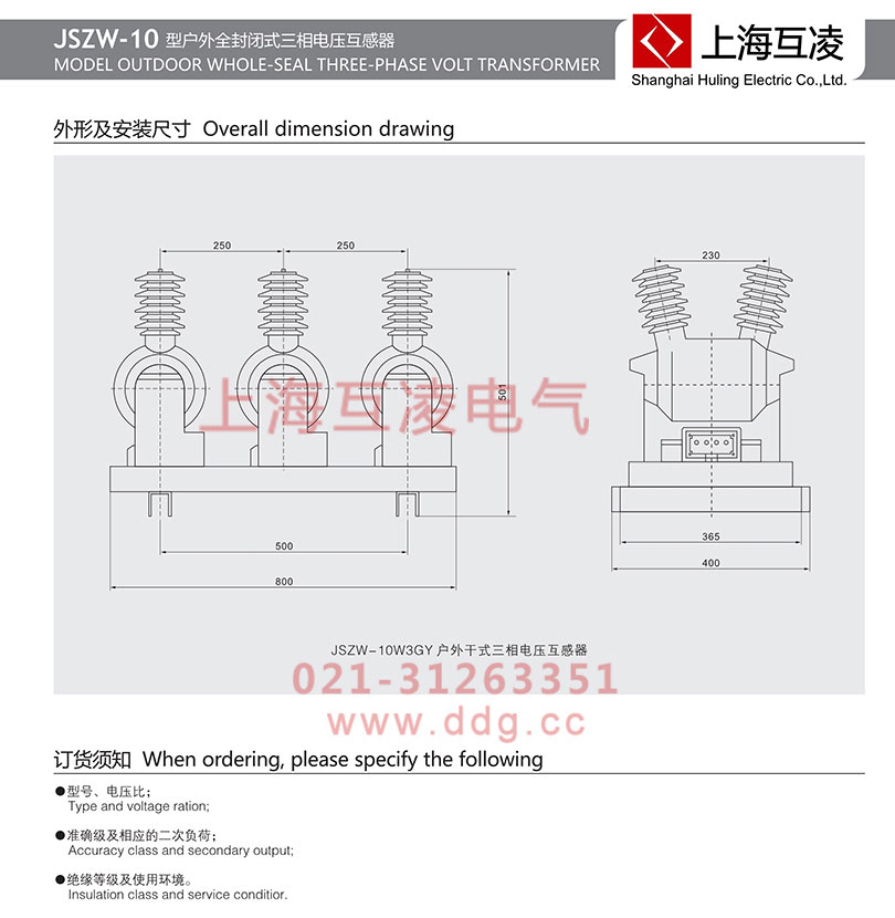 JSZW-10电压互感器接线图