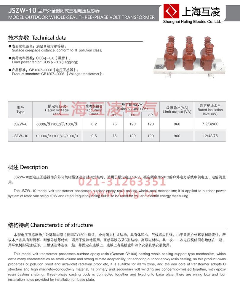 JSZW-10电压互感器参数