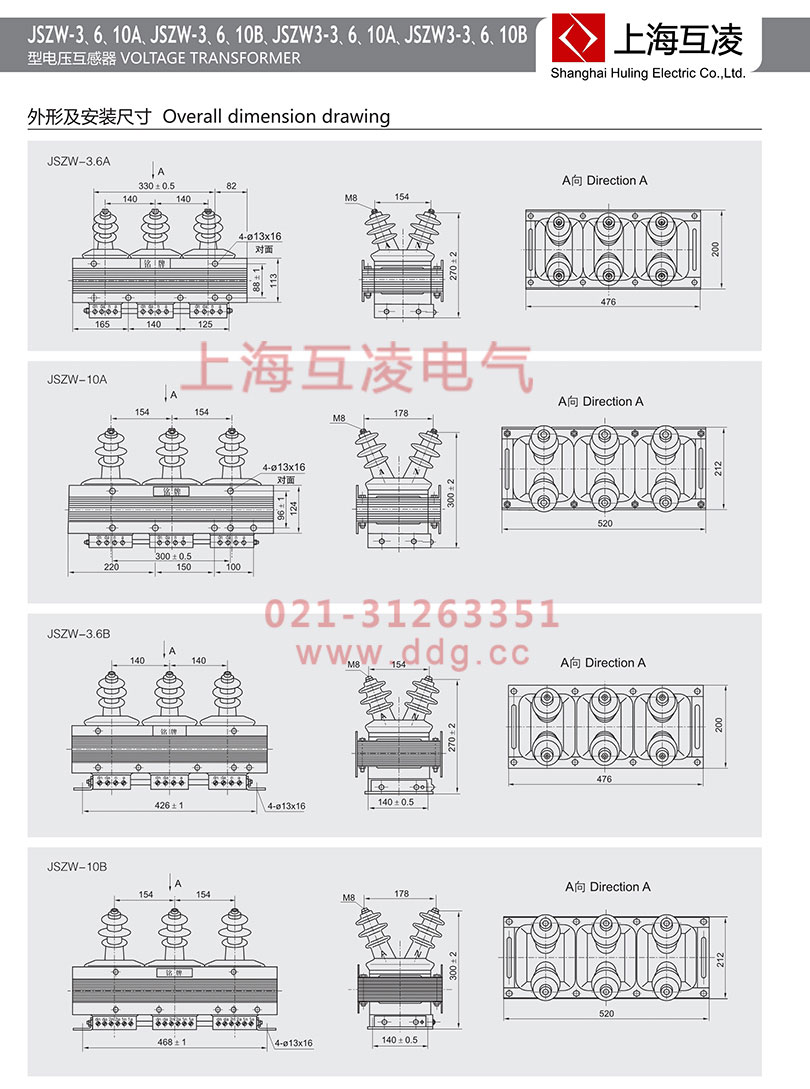 JSZW-6A电压互感器外形安装图