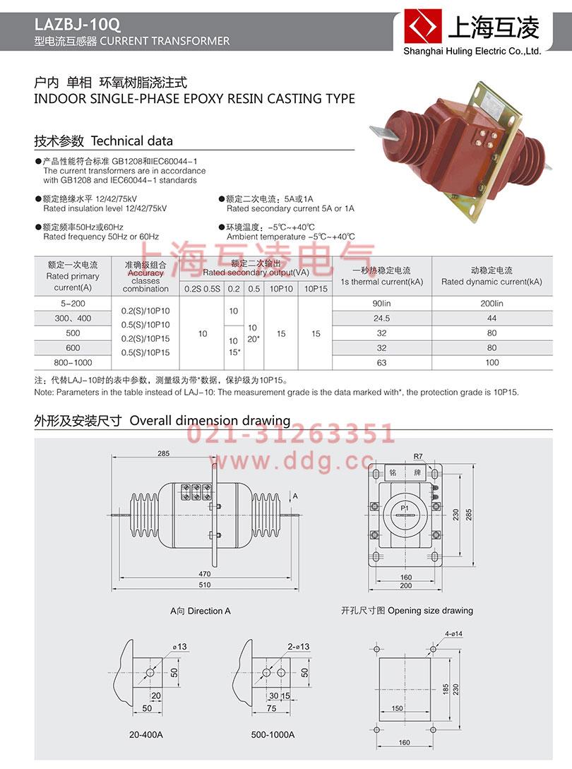 lazbj-10q电流互感器接线图