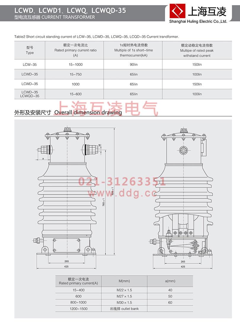 LCWD-35电流互感器外形尺寸图