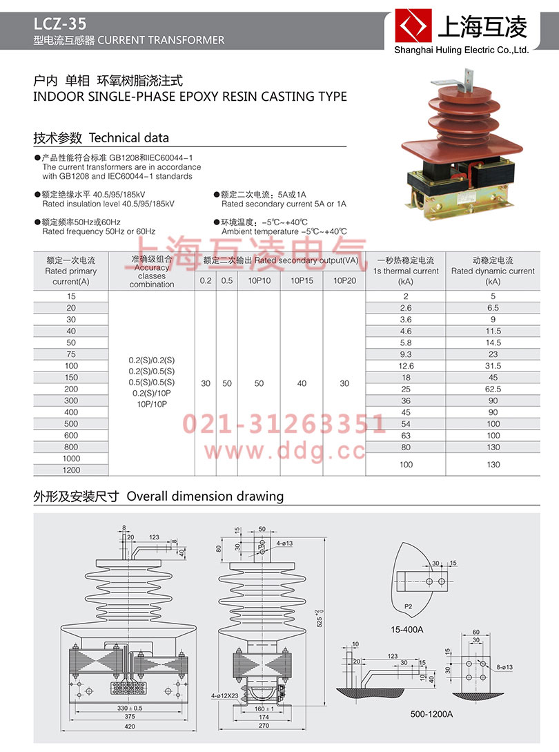 LCZ-35电流互感器安装尺寸图
