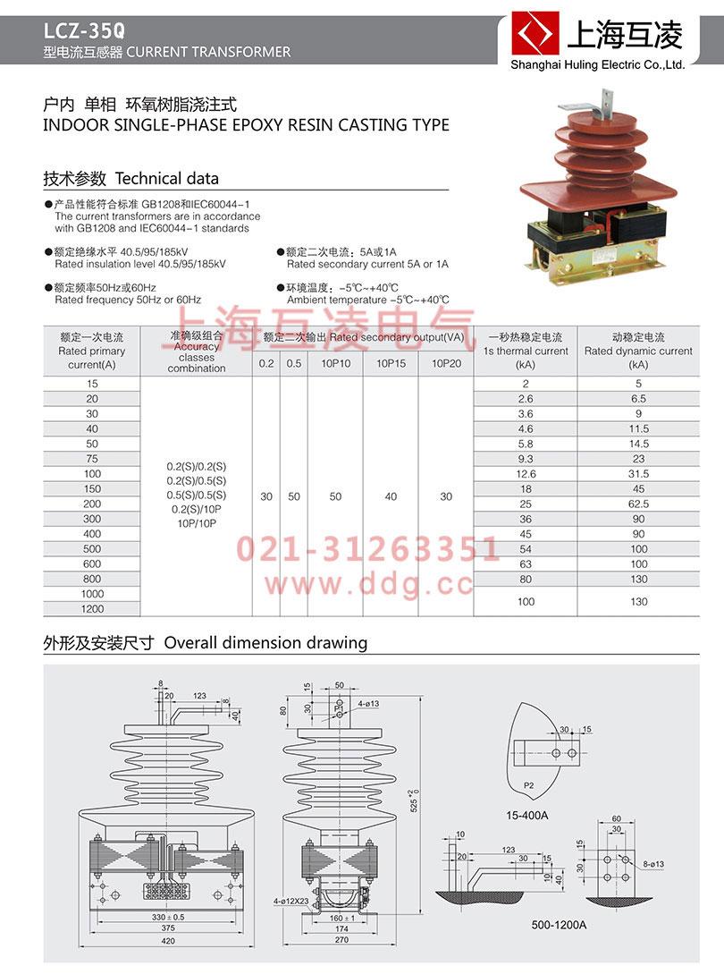 lcz-35q电流互感器外形安装图