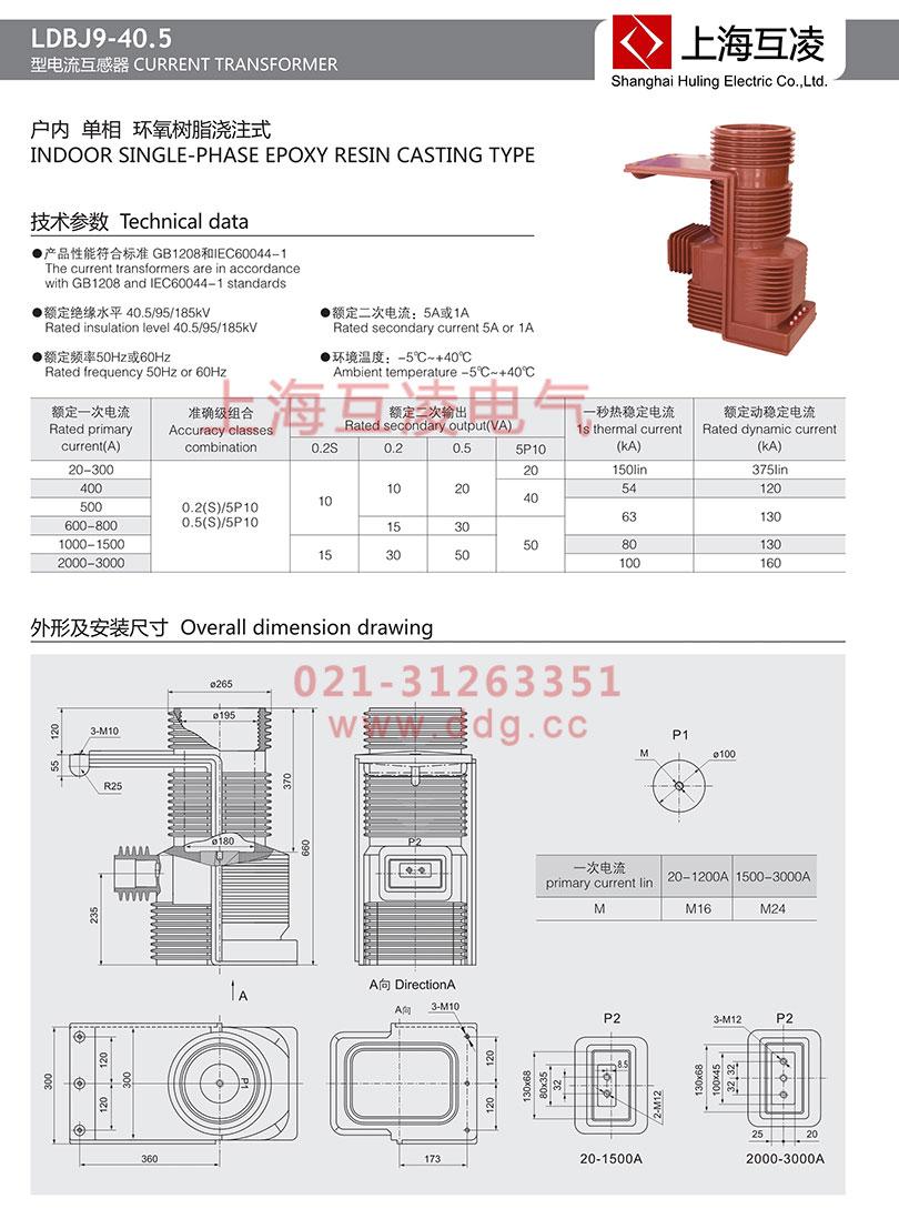 LDBJ9-40.5电流互感器外形安装尺寸图