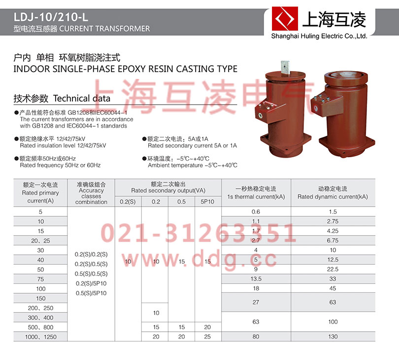 ldj-10-210-l电流互感器参数