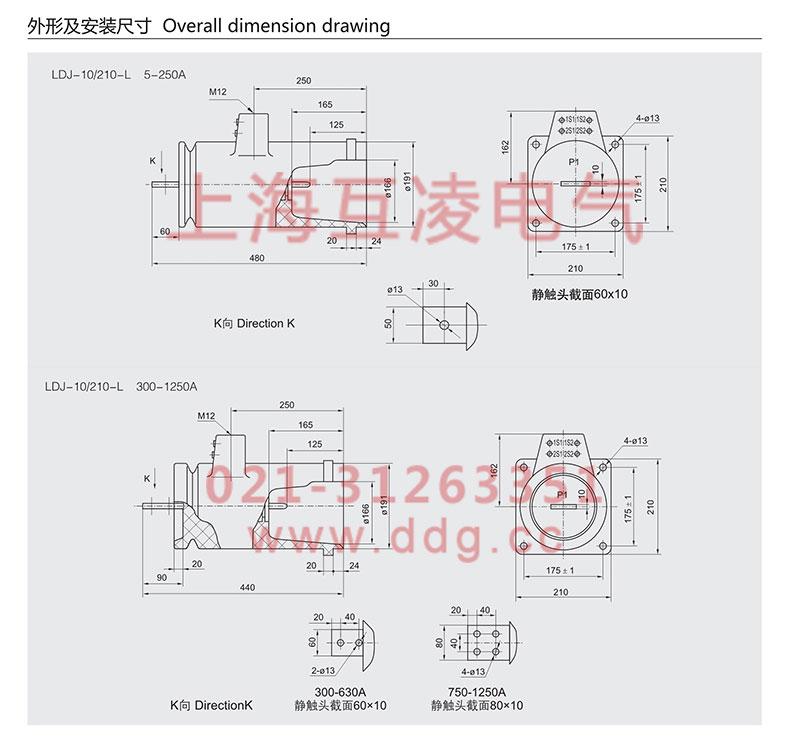 ldj-10-210-l电流互感器外形安装图