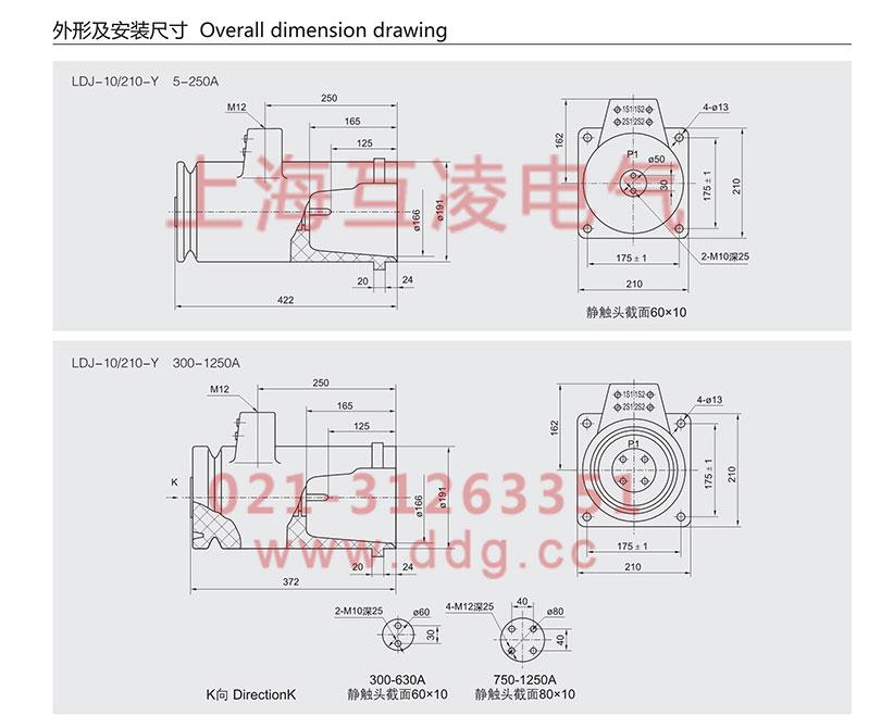 ldj-10-210-y电流互感器外形安装图